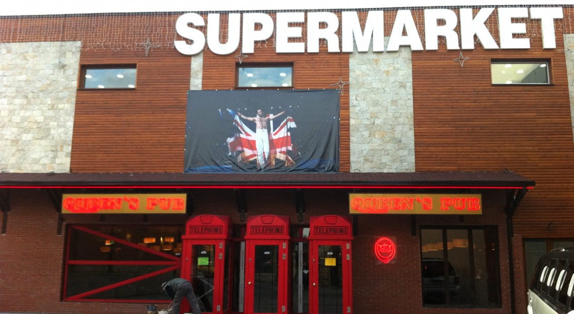 Supermarket & Queen's Pub, Банско